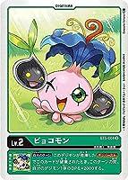 デジモンカードゲーム BT5-004 ピョコモン (U アンコモン) ブースター バトルオブオメガ (BT-05)