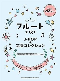 フルートで吹く J-POP&定番コレクション(カラオケCD2枚付)