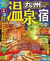 るるぶ温泉&宿 九州 (るるぶ情報版目的)