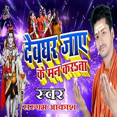 Sargam Akash