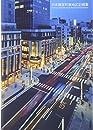 日本橋室町東地区記録集 Archives of the Nihonbashi Muromachi East District