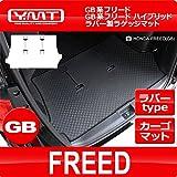 新型フリード/フリードハイブリッド GB系 ラバー製ラゲッジマット YMT FRD-GB2-R2-LUGS