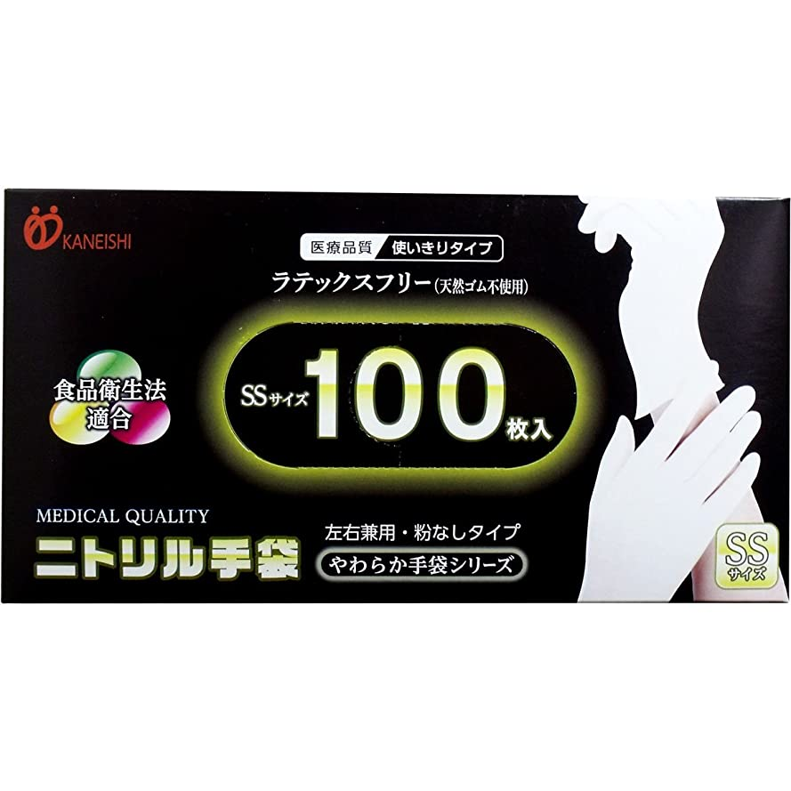まろやかな一過性蒸ノンパウダータイプ 手軽に使い捨て出来る 衛生的 やわらかニトリル手袋 パウダーフリー 100枚入 SSサイズ