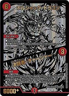 デュエルマスターズ DMBD15 BE6/BE10 ボルシャック・ドラゴン/決闘者・チャージャー レジェンドスーパーデッキ 蒼龍革命 (DMBD-15)