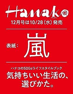 Hanako(ハナコ)2020年12月号[気持ちいい生活のための、選びかた。表紙:嵐]