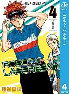 ROBOT×LASERBEAM 4巻 表紙画像