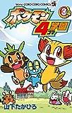 ポケモン4コマ学園 (3) (てんとう虫コロコロコミックス)