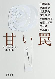 甘い罠 8つの短編小説集 (文春文庫)