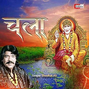 Chala (Sai Bha)