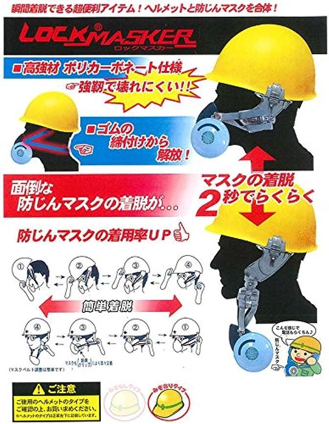 シーフードエアコン上回るロックマスカー 防塵マスクとヘルメットを合体!瞬間着脱!