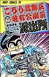 こちら葛飾区亀有公園前派出所 33 (ジャンプコミックス)