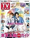 TVガイド 2021年 8/6 号 関東版