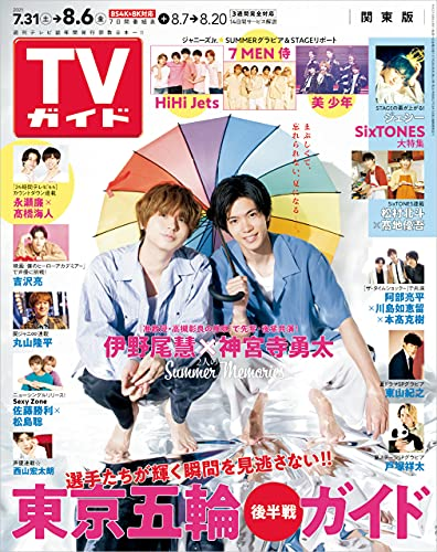 TVガイド 2021年 8/6 号 関東版 [雑誌]