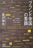 ブランド帝国の素顔―LVMHモエヘネシー・ルイヴィトン (日経ビジネス人文庫)