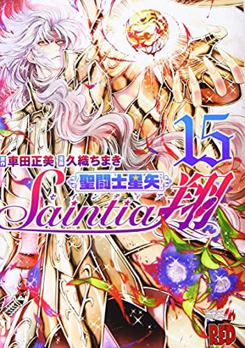 聖闘士星矢セインティア翔 15 (15) (チャンピオンREDコミックス)