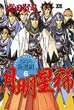 月明星稀(6) (ヤングサンデーコミックス)