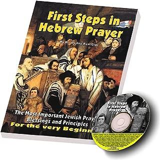 First Steps in Hebrew Prayer - Book & Cd Set