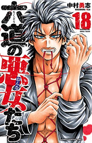 六道の悪女たち 18 (少年チャンピオン・コミックス)