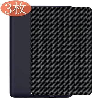 【三枚】 Sukix BOOX NOVA 7.8 インチ 専用 ブラック カーボン調 滑り止め スキンシールTPU 背面保護フィルム 高強度 TPU素材 TPUフィルム ガラスフィルム と比較して割れない柔らか素材 ケースの干渉防止 高透過率 気泡ゼロ 背面 保護フィルム