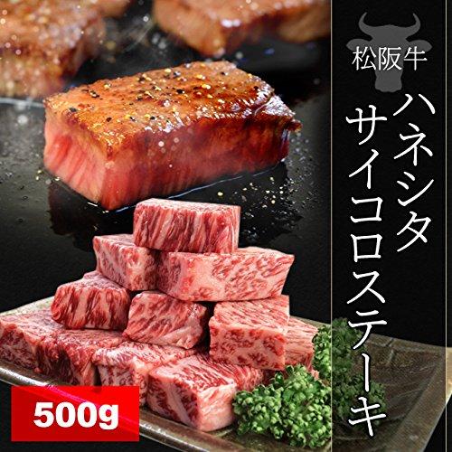 松阪牛 ハネシタ サイコロ ステーキ 500g ( ギフト梱包 ) 厳選された A4ランク以上 松阪肉