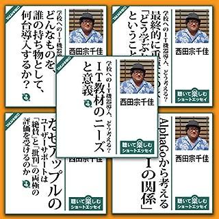 夜間飛行メルマガ 西田 宗千佳 5本セット                   著者:                                                                                                                                 西田 宗千佳                           再生時間: 48 分     レビューはまだありません。     総合評価 0.0