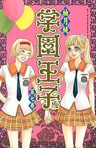 学園王子(7) (別冊フレンドコミックス)