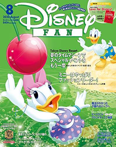 ディズニーファン 2020年 08 月号 [雑誌]