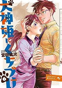犬神姫にくちづけ 6巻 (HARTA COMIX)