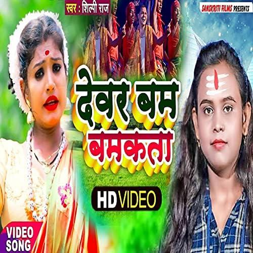 Shilpi Raj & Ranjiv deewana