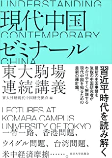 現代中国ゼミナール: 東大駒場連続講義