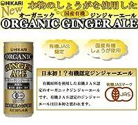 光食品 有機JAS認定 オーガニックジンジャーエール 250ml×30缶