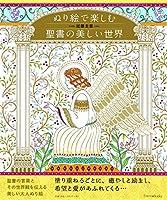 ぬり絵で楽しむ聖書の美しい世界 (いのちのことば社) (Forest Books)