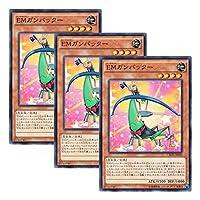 【 3枚セット 】遊戯王 日本語版 CROS-JP003 Performapal Bowhopper EMガンバッター (ノーマル)