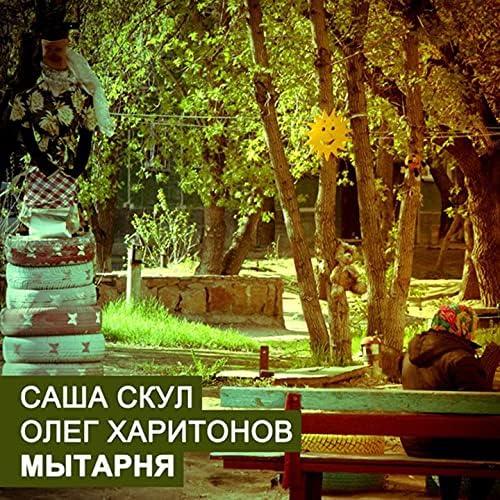 Саша Скул & Олег Харитонов