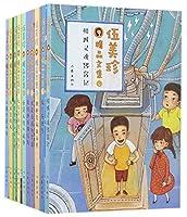 正版现货 全10册 伍美珍精品文集 精美彩色插图 优质双色印刷 中国儿童文学 伍美珍经典作品悦读藏集