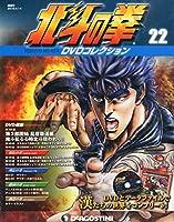 北斗の拳 DVDコレクション 22号 (第58話~第60話) [分冊百科] (DVD付)