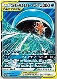 Pokemon Card Japanese Magikarp & Wailord GX RR TAG Team 019/095 SM9 - Holo