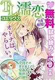 TL濡恋コミックス 無料試し読みパック 2014年7月号(Vol.7)