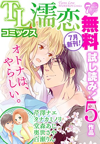 TL濡恋コミックス 無料試し読みパック 2014年7月号(Vol.7)の詳細を見る
