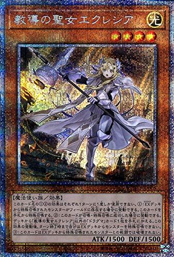 遊戯王カード 教導の聖女エクレシア(プリズマティックシークレットレア) ライズ・オブ・ザ・デュエリスト(ROTD) | 効果モンスター 光属性 魔法使い族