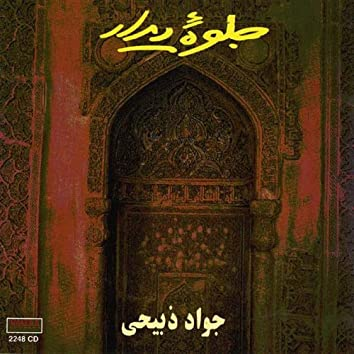 Jelveh Didar - Persian Music