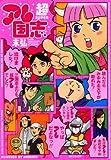 超アレ国志 (エムエフコミックス フラッパーシリーズ)