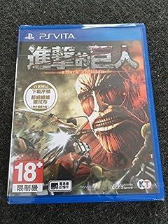 進撃の巨人 進擊的巨人 中国語版 PS Vita (輸入版:台湾・香港)