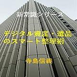 shinjoushiki siriizu dejitaru shisan ihin no sumart seirijutsu (Japanese Edition)