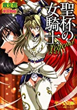 表紙: Legend~聖杯の女騎士 (美少女文庫)   東雲 舞樹