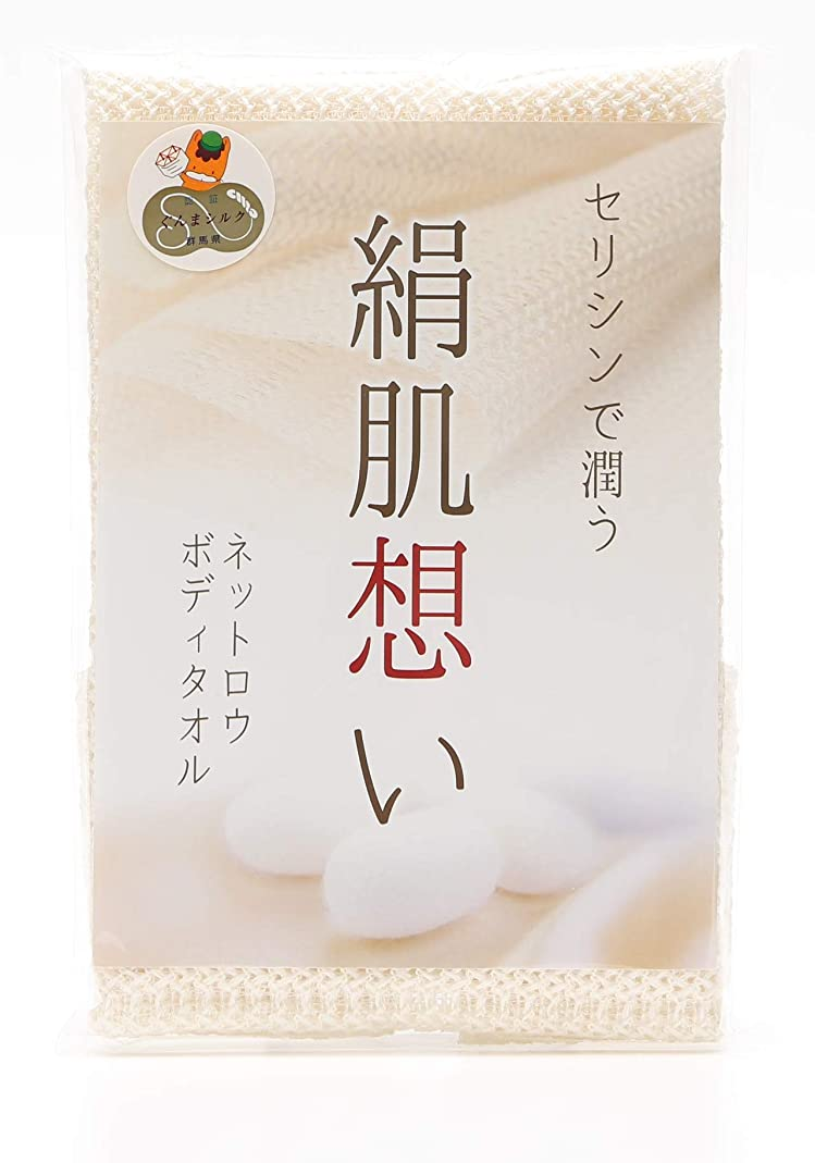 織機一節ファイバ[ハッピーシルク] シルクボディータオル 「絹肌想い 」浴用ボディタオル セリシンで潤う シルク100% ネットロウ
