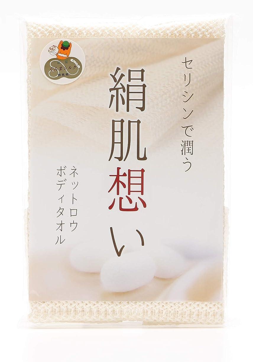 スペースあらゆる種類の失敗[ハッピーシルク] シルクボディータオル 「絹肌想い 」浴用ボディタオル セリシンで潤う シルク100% ネットロウ