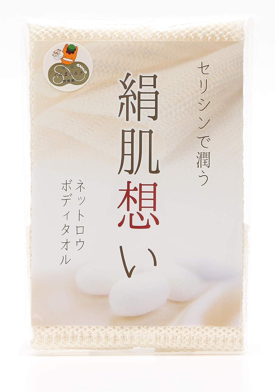 ウール五励起[ハッピーシルク] シルクボディータオル 「絹肌想い 」浴用ボディタオル セリシンで潤う シルク100% ネットロウ