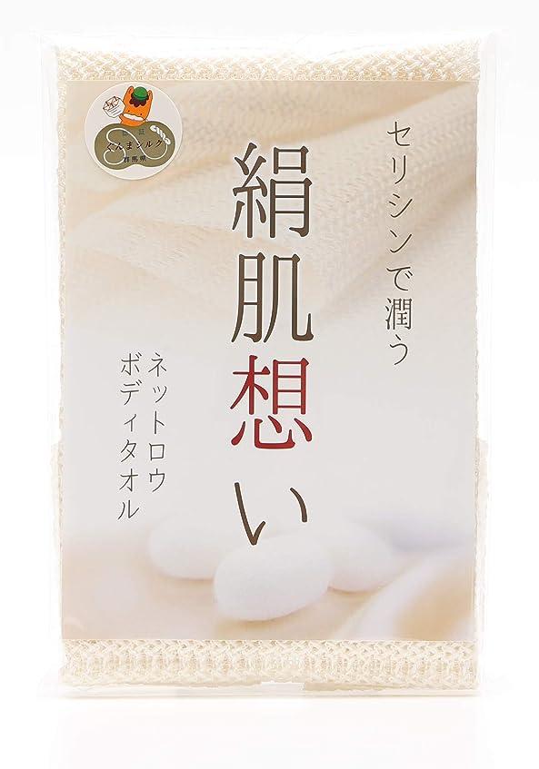 サーバント気付く相対サイズ[ハッピーシルク] シルクボディータオル 「絹肌想い 」浴用ボディタオル セリシンで潤う シルク100% ネットロウ