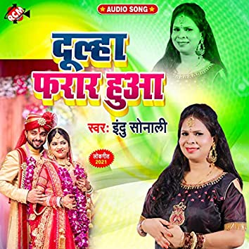 Dulha farar huaa (Bhojpuri)